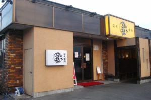 藤沢住民で知らない人はいないでしょう!家族や友達と焼肉行くならざんまいで間違いない!